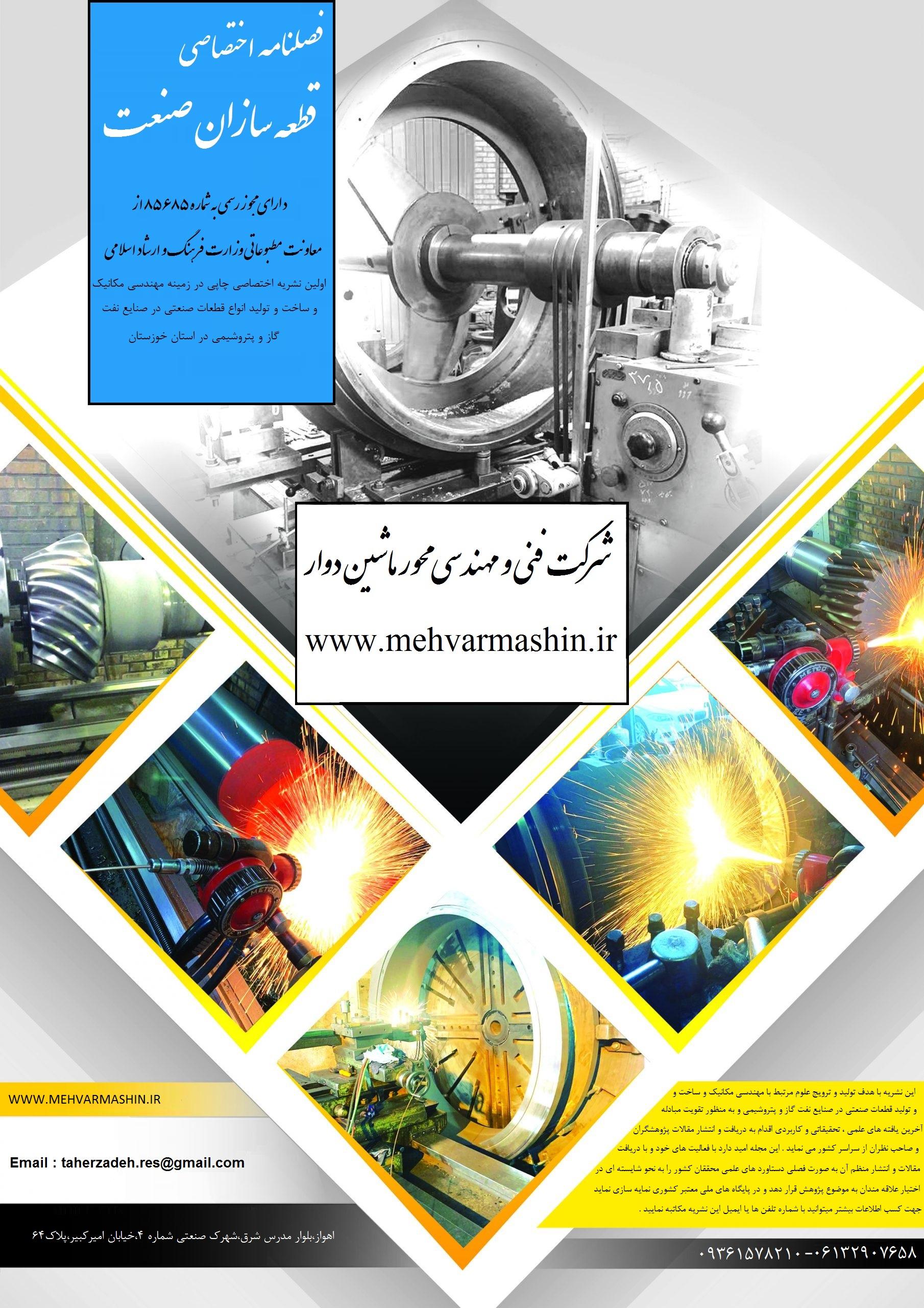 جلد نشریه